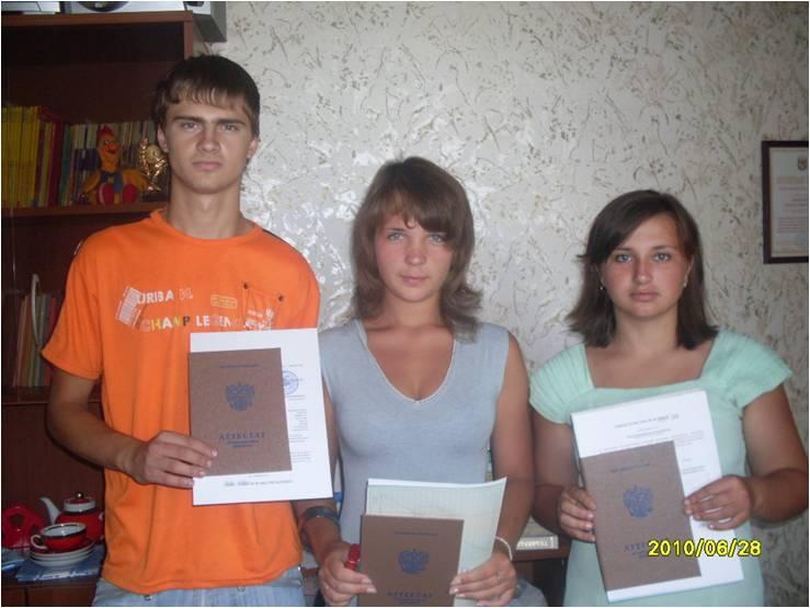 Вручение аттестатов. 9 класс - 2010г.